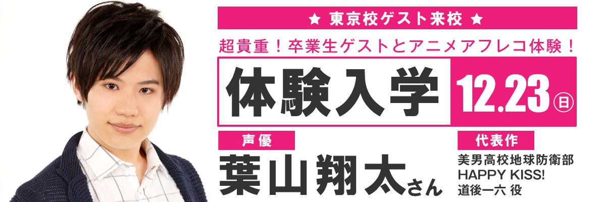 卒業生ゲストとアニメアフレコ体験!