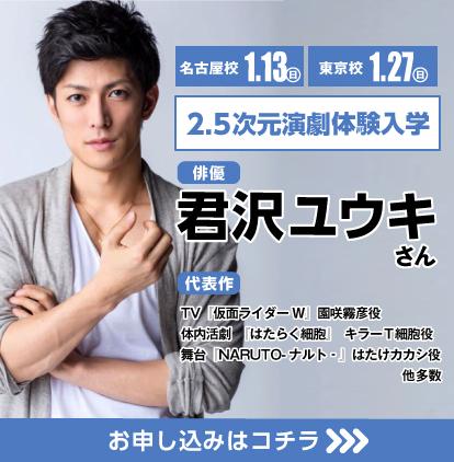 俳優 君沢ユウキさん 2.5次元演劇体験入学