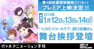アニメ『走り続けてよかったって。』秋葉原映画祭2019にてプレミア上映決定!