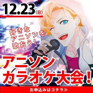 【YOANI金沢校】12/23(日) 「アニソンカラオケ大会」開催!!
