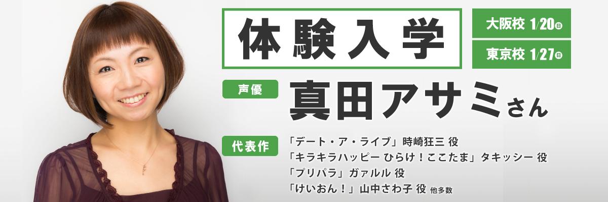 真田アサミさんゲスト来校!