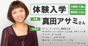 声優「真田アサミ」さんがゲスト!スペシャル体験入学