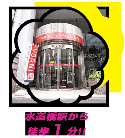 水道橋駅から徒歩1分!!