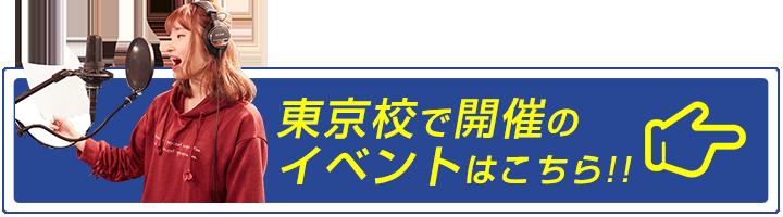 東京校で開催のイベントはこちら!!