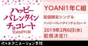 YOANI1年C組『ハッピーバレンタインチョコレート』配信決定