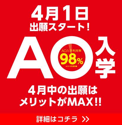 AO入学4月1日出願スタート!