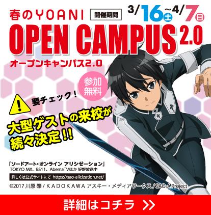OPEN CAMPUS 2.0