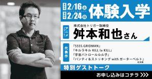 株式会社TRIGGER取締役「舛本和也さん」がゲスト来校!!