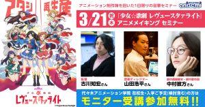 『少女☆歌劇 レヴュースタァライト』アニメメイキングセミナー開催