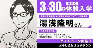 YOANI×電撃文電コラボ企画!電撃文庫編集長の湯浅隆明さんがゲスト来校!