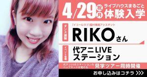 【大反響につき開催決定】代アニのライブハウスで豪華イベント二本立て!