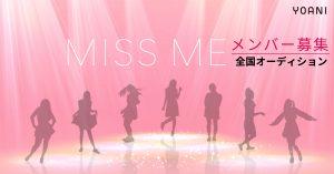 ライブハウスから野外フェスを狙う新ROCK&IDOLユニット<br />「MISS ME」のメンバー募集オーディション開催中!