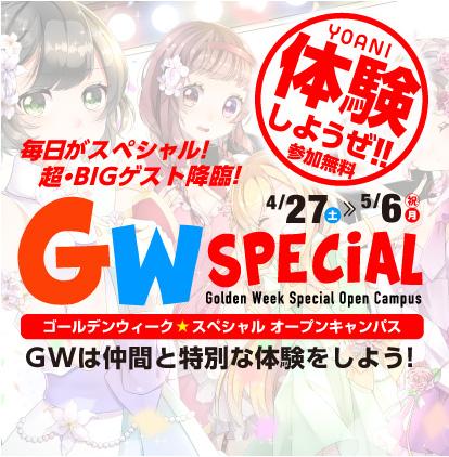 GWは仲間と特別な体験をしよう!