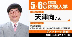 人気タレント「天津向さん」ゲスト体験入学!!