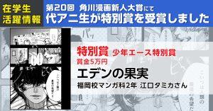 マンガ科在籍の江口タミカさんが『第20回 角川漫画新人大賞』で特別賞(少年エース特別賞)を受賞!!