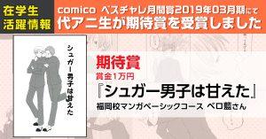 マンガベーシックコース在籍のベロ藍さんが『comico ベスチャレ月間賞 2019年03月期』で期待賞を受賞!!