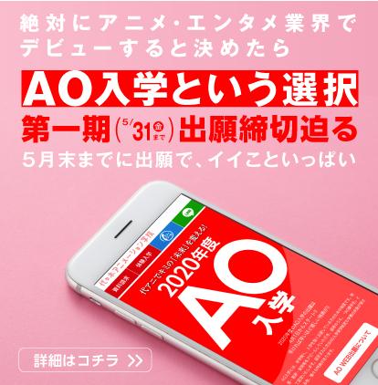 第1期 AO入学 締切迫る!