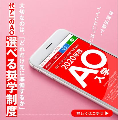 AO入学_第二期