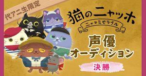 パズルゲームアプリ『猫のニャッホ』の新キャラクター「シルク」をSHOWROOMオーディションでグランプリを受賞した代アニ生が担当!!