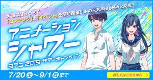 サマーキャンペーン2019♪アニメーションシャワー開催決定!!