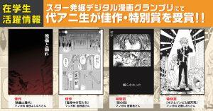 『スター発掘デジタル漫画グランプリ』にて代アニ生4名が選出されました!!Kindleにて絶賛公開中!!