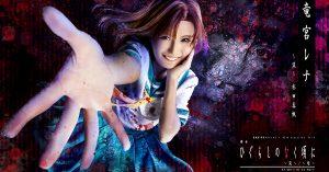舞台「ひぐらしのなく頃に~流・明~」に2.5次元演劇科の杉田真帆さんが竜宮レナ役で出演が決定!