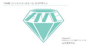 指原莉乃プロデュースアイドル「≠ME(ノットイコールミー)」のロゴデザインを発表!!デザイナーは在校生が担当