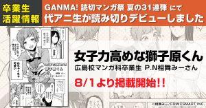 『GANMA! 読切マンガ祭 夏の31連弾』にてマンガ科卒業生が読み切りデビューしました!!