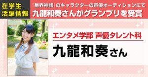 『星界神話 -ASTRAL TALE-』にて声優タレント科の学生がグランプリを受賞!!