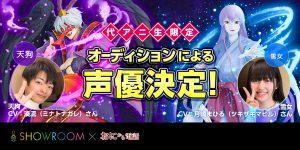 子育てサポートアプリ『鬼から電話』にて声優タレント科学生の学生が天狗・雪女役に採用!!