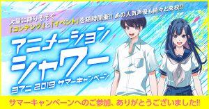 サマーキャンペーン2019♪アニメーションシャワー結果発表!!