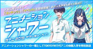 TOKYO FMにて代々木アニメーション学院の体験入学の様子を特別放送!!