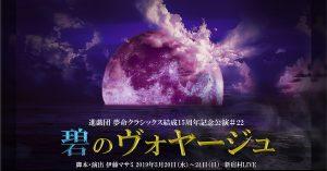 舞台「碧のヴォヤージュ」に在学生がアンサンブルとして出演!!