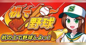 スマホゲームアプリ『机で野球』で声優デビュー!