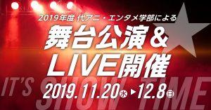 全国の代アニ、エンタメ学部による舞台公演&LIVE開催決定!!