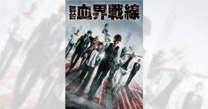 舞台『血界戦線』に在学生がアンサンブルとして出演!!