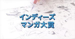 Amazon「第1回 Kindleインディーズマンガ大賞」に審査員として参加