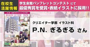 東仁学生会館パンフレット表紙イラストコンテストにて、代アニ生3名が受賞!!