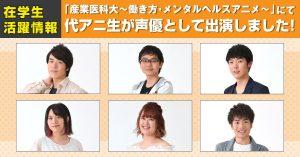 代アニ生が「メンタルヘルスケア」のアニメーションに声優として出演!