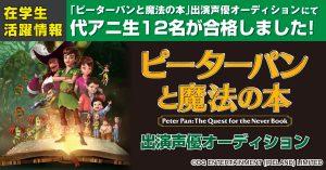 吹替えアニメ「ピーターパンと魔法の本」出演声優オーディションで代アニ生12名が合格!!