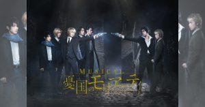 ミュージカル『憂国のモリアーティ』に在学生がアンサンブルとして出演!!
