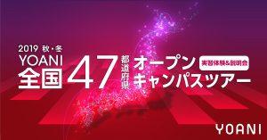 47都道府県オープンキャンパスツアー開催決定!