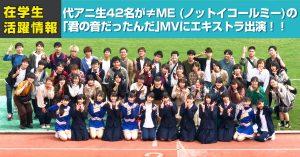 代アニ生42名が≠ME (ノットイコールミー)の「君の音だったんだ」MVにエキストラ出演!!