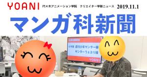 マンガ科編集による新聞創刊!YOANIのマンガ科はデビューするチャンスがいっぱい!