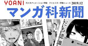 マンガ科編集による第3弾!ヒーローズ×代アニ 新人賞が決定しました!