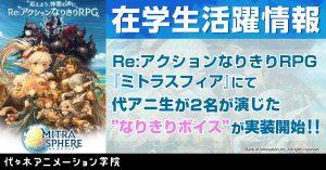"""代アニ生が演じたRe:アクションなりきりRPG『ミトラスフィア』の""""なりきりボイス""""が実装されました!"""