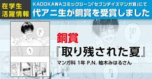 代アニ生がKADOKAWAコミックジーン「セブンデイズマンガ賞」で銅賞を受賞しました!!