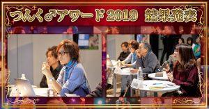 つんく♂アワード2019開催しました!