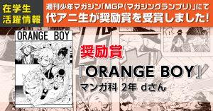 週刊少年マガジン「MGP(マガジングランプリ)」にて『奨励賞』を受賞しました!