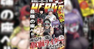 月刊ヒーローズ×YOANI新人漫画賞 結果発表!!
